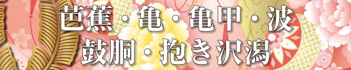 家紋Tシャツ(芭蕉・亀・亀甲・波・鼓胴・抱き沢潟)