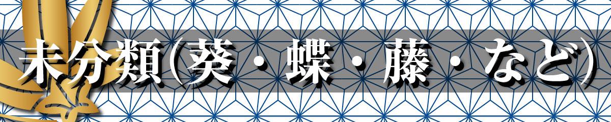 家紋Tシャツ(未分類(葵・蝶・藤・など))