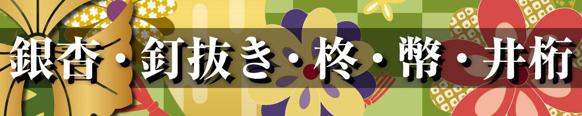家紋Tシャツ(銀杏・釘抜き・柊・幣・井桁)