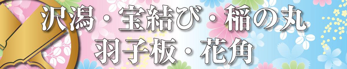 家紋Tシャツ(沢潟・宝結び・稲の丸・羽子板・花角)