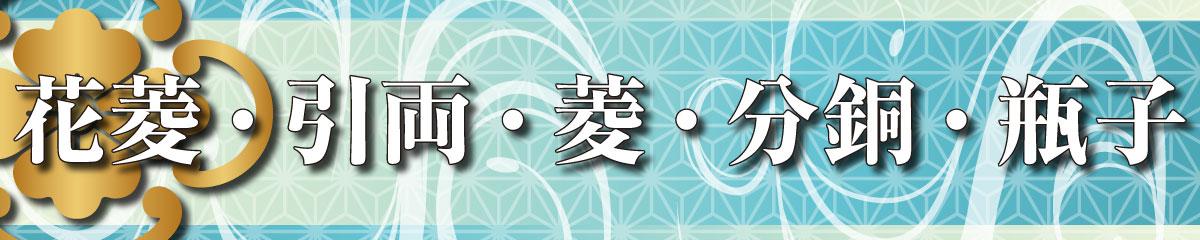 家紋Tシャツ(花菱・引両・菱・分銅・瓶子)