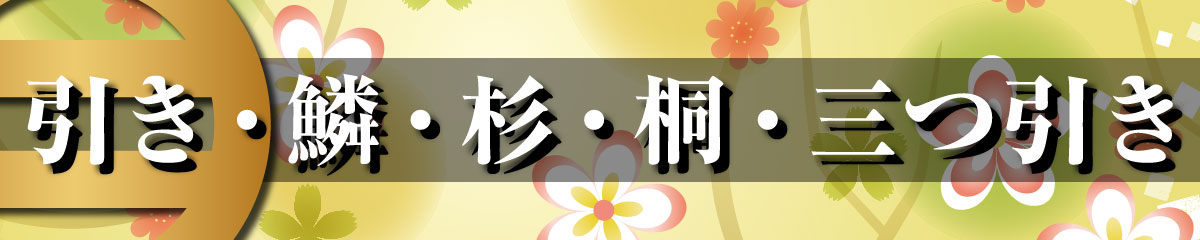 家紋Tシャツ(引き・鱗・杉・桐・三つ引き)