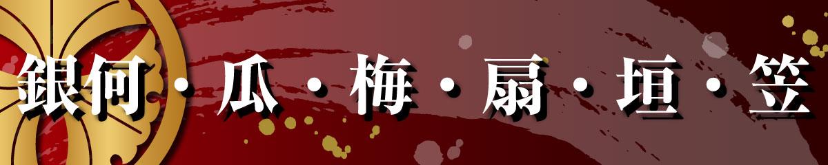 家紋Tシャツ(銀何・瓜・梅・扇・垣・笠)