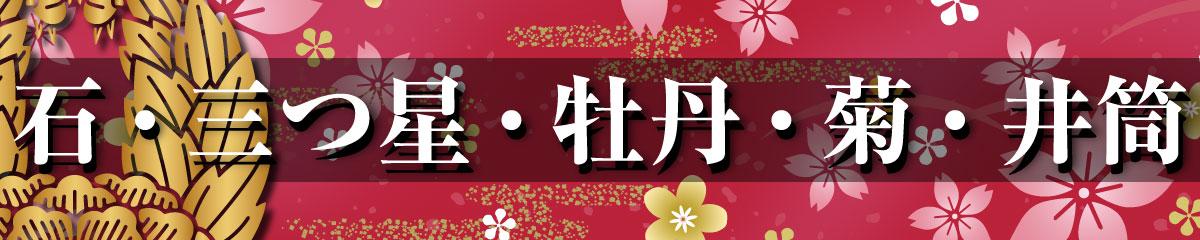 家紋Tシャツ(石・三つ星・牡丹・菊・井筒)