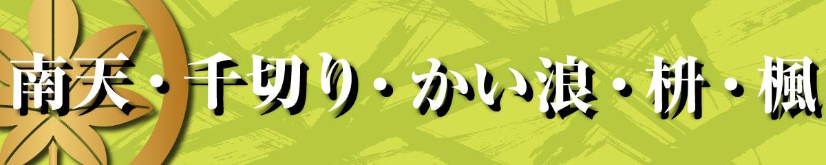 家紋Tシャツ(南天・千切り・かい浪・枡・楓)