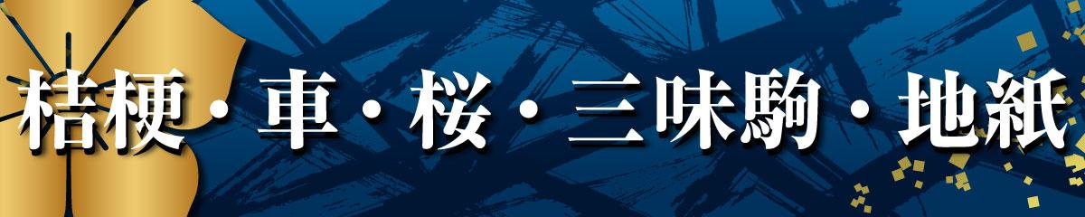 家紋Tシャツ(桔梗・車・桜・三味駒・地紙)