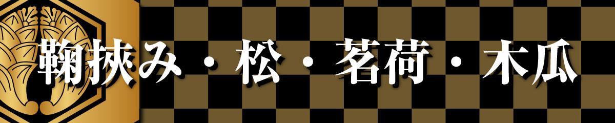 家紋Tシャツ(鞠挾み・松・茗荷・木瓜)