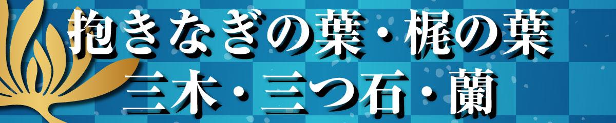 家紋Tシャツ(抱きなぎの葉・梶の葉・三木・三つ石・蘭)