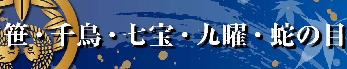家紋Tシャツ(笹・千鳥・七宝・九曜・蛇の目)