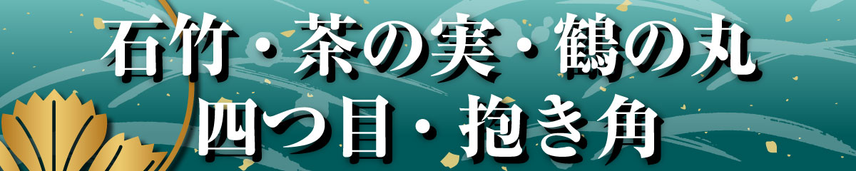 家紋Tシャツ(石竹・茶の実・鶴の丸・四つ目・抱き角)