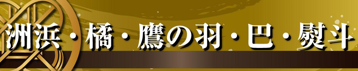 家紋Tシャツ(洲浜・橘・鷹の羽・巴・熨斗)
