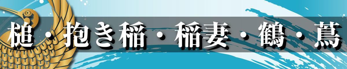 家紋Tシャツ(槌・抱き稲・稲妻・鶴・蔦)