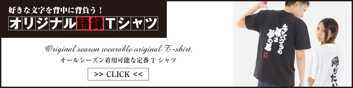 オリジナル語録Tシャツ