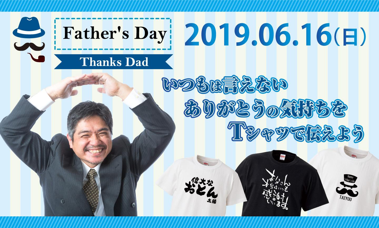 父の日ギフト・プレゼント