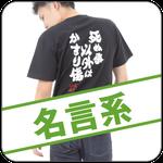 名言系Tシャツ