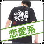 恋愛・結婚・合コン系Tシャツ