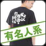 有名人系Tシャツ