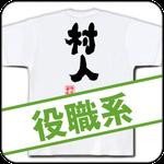 役職系Tシャツ