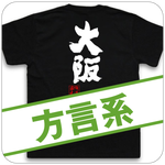 方言系Tシャツ