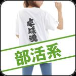部活系Tシャツ