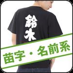 名字・名前系Tシャツ