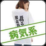 病気系Tシャツ