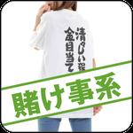 賭け事系Tシャツ
