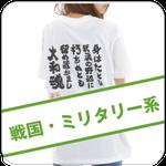 戦国・ミリタリー系Tシャツ