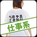 仕事系Tシャツ