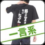 一言系Tシャツ