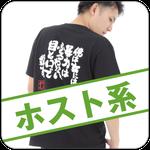 ホスト・強気系Tシャツ
