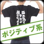 ポジティブ・やる気系Tシャツ