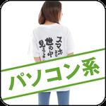 パソコン・ゲーム系Tシャツ