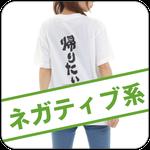 ネガティブ・ニート系Tシャツ