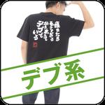 デブ系Tシャツ