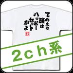 2ch系Tシャツ