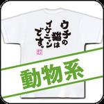 動物系Tシャツ