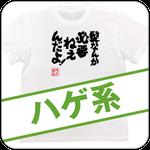 ハゲ系Tシャツ
