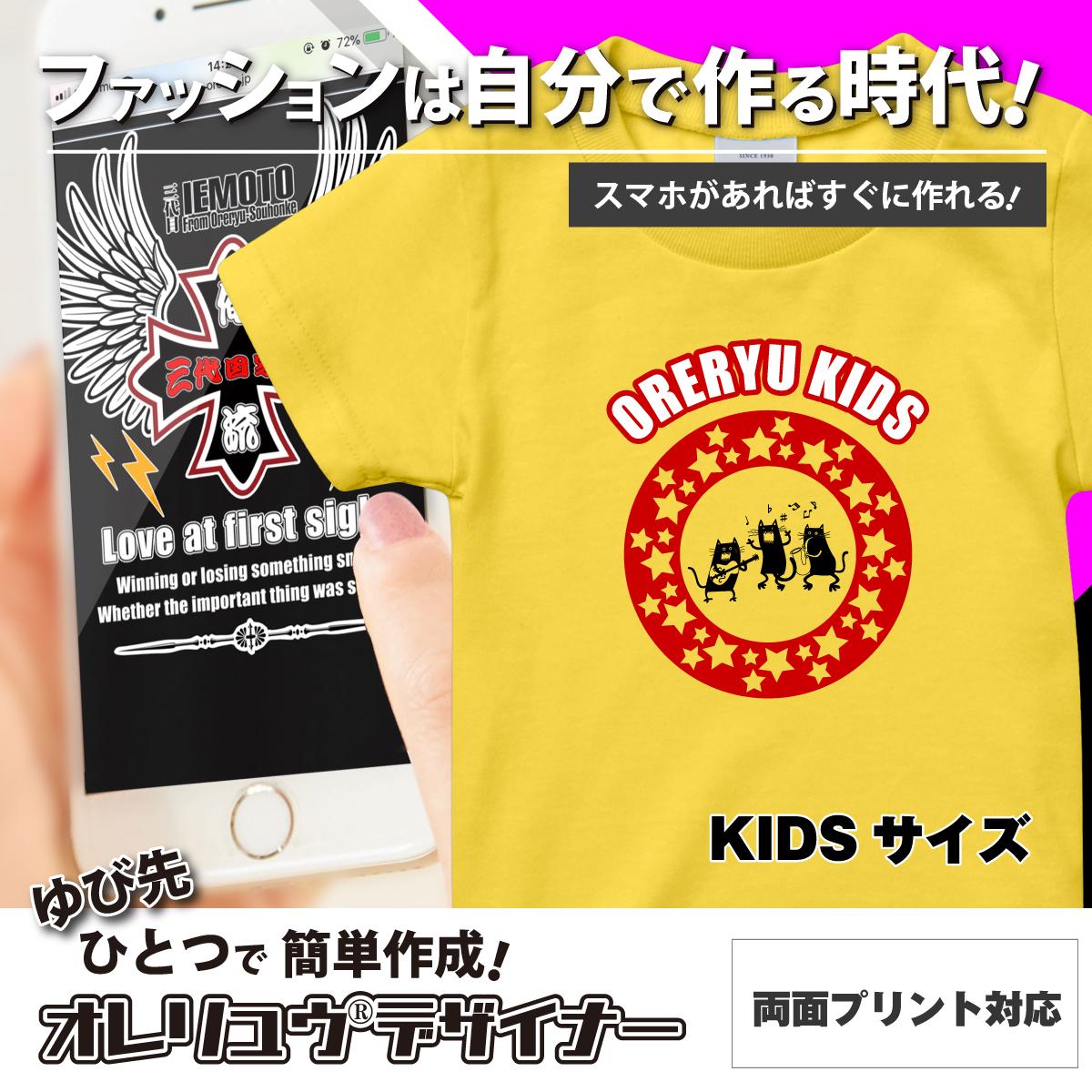 俺流デザイナー|半袖Tシャツシャツ